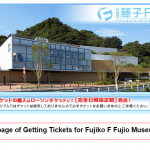How to Get Fujiko F Fujio Museum Tickets Online Step by Step with Images