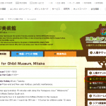 How to Get Ghibli Museum Tickets Step by Step with Images
