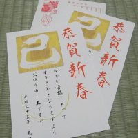 What is Nengajo? History and How to Write Japanese New Year Card